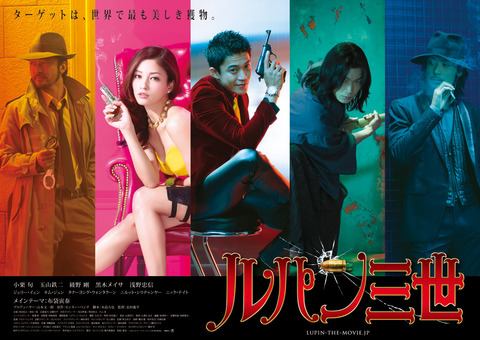 lupin-the-movie_2014_title